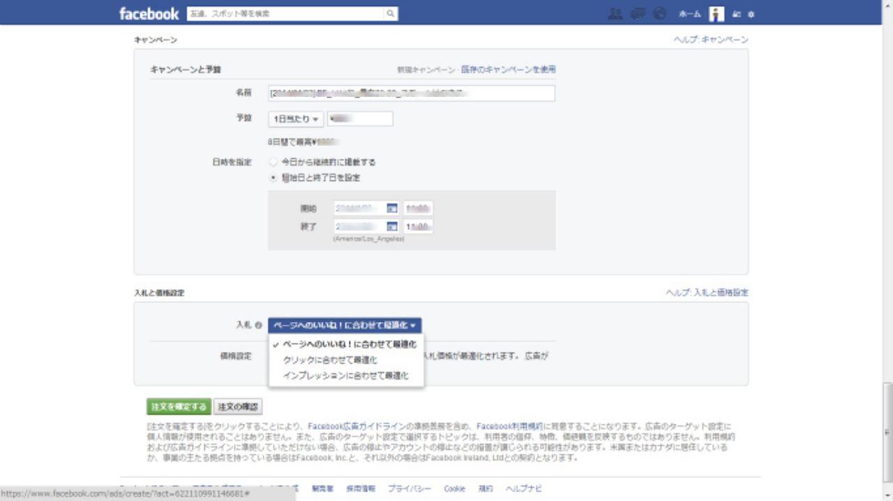 フェイスブック広告