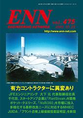 ENN - エンジニアリング・ネットワーク