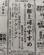 令和上司のすすめ_日経新聞_0930_150