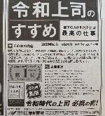 令和上司のすすめ_中日新聞_0927_150