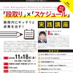 段取り・スケジュール・セミナー@姫路商工会議所