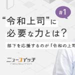 ニュースイッチ_令和上司に必要な力とは?