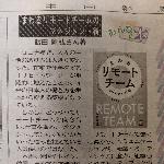 まわるリモートチームのマネジメント術_中日新聞_20210324